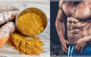 Какое влияние оказывает куркума на тестостерон