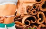 Как эффективно использовать корицу для похудения