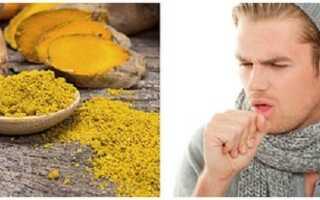 Куркума от кашля — рецепты при кашле и простуде