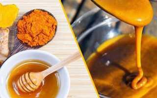 Куркума с медом для повышения иммунитета