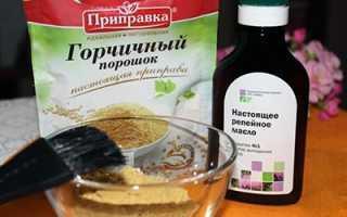 Как поможет маска с репейным маслом и горчицей придать локонам роскошь