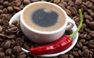 Кофе с добавлением перца — не только вкусно, но и полезно